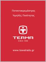 Επιλέξτε για να κατεβάσετε στον υπολογιστή σας τον κατάλογο με τα σχέδια και τα τεχνικά χαρακτηριστικά των πετσετοκρεμαστρών TERMA